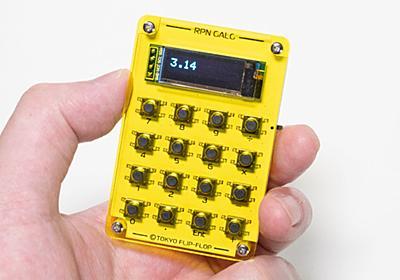 ホビーPRN電卓の組み立て方 - 趣味TECHオンライン | 趣味のモノづくりを応援するオンラインメディア