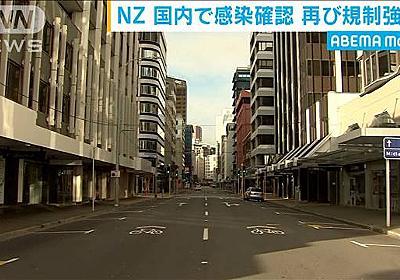 ニュージーランドで約100日ぶりに感染者を確認