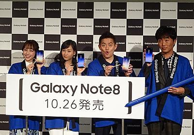 3年ぶりに帰ってきたSペン対応の大画面&高性能なプレミアムスマホ「Galaxy Note8」の発売記念イベントに参加!豪華なゲストが新機能を体験【レポート】 - S-MAX