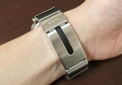 wena wrist pro を3週間ぐらい使ってみた感想 - 機械