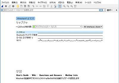 「Wireshark」の新しい安定版v2.4.0が公開 ~オープンソースのプロトコルアナライザー - 窓の杜