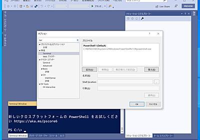 「Visual Studio」に「Windows Terminal」を合体 ~Microsoft、「VS Terminal」を発表 - 窓の杜