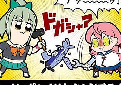 【定期】ヤードポンド法は滅ぼすべし! - Togetter