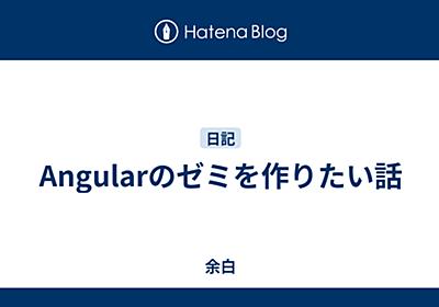 Angularのゼミを作りたい話 - lacolaco
