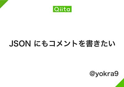 JSON にもコメントを書きたい - Qiita
