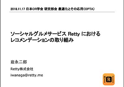 Rettyレコメンドプロジェクト - Retty Tech Blog