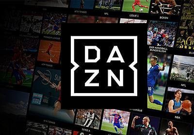 DAZNが配信障害のお詫びに500円分のQUOカードPayを配布へ ただし現在申請フォームに障害発生中 : ドメサカブログ