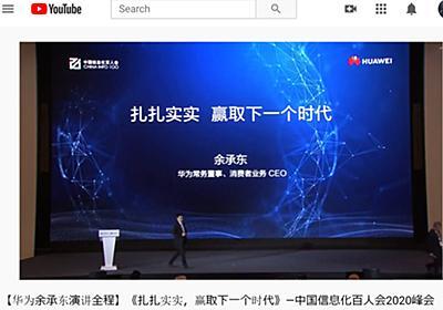 Huawei、米制裁で次期フラグシップ「Mate 40」がハイエンドKirin搭載最後の端末に - ITmedia NEWS