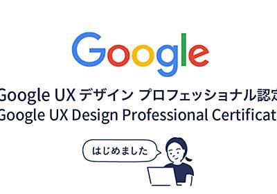 GoogleのUXデザインを学びはじめました | DevelopersIO