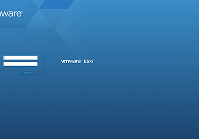 Y!mobileの店舗ページにてエラーが発生中か… VMware ESXiのログイン管理が丸出し状態に… | ニュー即ブログν