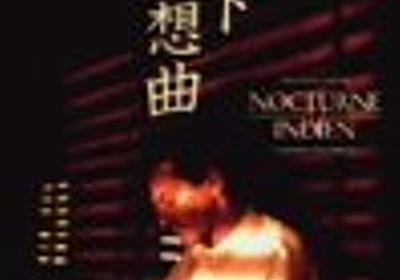 Amazon.co.jp: インド夜想曲 [DVD]: アラン・コルノー, ジャン=ユーグ・アングラード, クレマンティーヌ・セラリエ: DVD