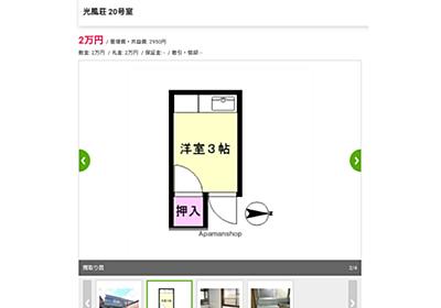 「Q. 緊急事態宣言でも若者が外出するのはなぜか」「A. 東京の若者が住める価格帯の家はめちゃくちゃ狭いからかもしれない」 - Togetter