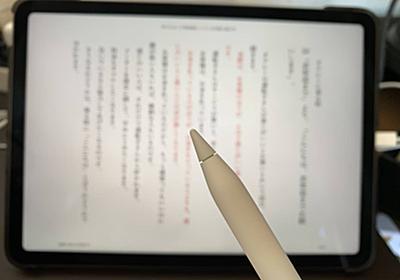 絵心のない僕が使い続けたいApple Pencil対応無料アプリ3選 | My Journal 392