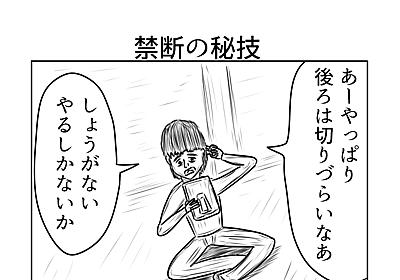 第28話【禁断の秘技】漫画「こうですか?わかりません2」 - こうですか?わかりません