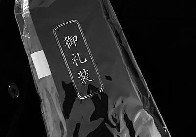 祖母の火葬式 - 関内関外日記