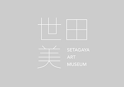 世田谷美術館 SETAGAYA ART MUSEUM