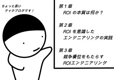 ROI(投資利益率)を意識したエンジニアリング - BASEプロダクトチームブログ
