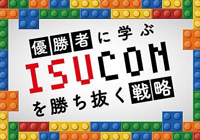 ISUCONの第一人者・藤原俊一郎さんが語る攻略と学び ― 大切なのは「不満のしきい値」を下げること - エンジニアHub|若手Webエンジニアのキャリアを考える!