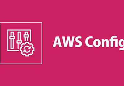 セキュリティグループのSSH全開放をAWS Configで自動修復したら3分くらいで直ったからみんな使ってほしい件 | DevelopersIO