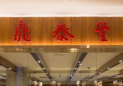 台湾で小籠包を食べるなら 鼎泰豊がオススメ! 何を食べるべき?並ばず食べるには?   暮らすように旅する。台湾