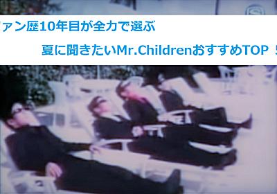 【夏ソングTOP5】Mr.Children(ミスチル)ファン歴10年目が全力でおすすめする名曲 - 年収1000万円企業サラリーマン すけがわブログ