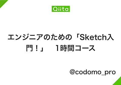 エンジニアのための「Sketch入門!」 1時間コース - Qiita