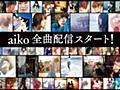 aiko、本日発売のニューシングル「青空」含む全414曲のサブスク配信スタート(コメントあり) - 音楽ナタリー