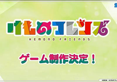 セガ、『けものフレンズ』の新作ゲームを正式発表。詳細は12月に公表へ