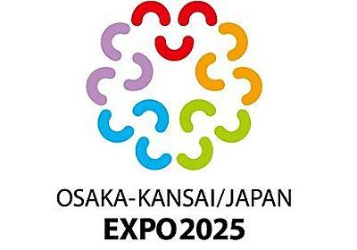 2025年大阪万博決定、無駄に埋め立てた負の遺産・大阪ベイエリアの使い道ようやく見つかる : 市況かぶ全力2階建