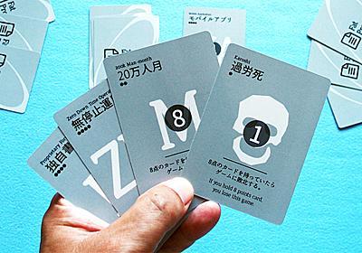 理系魂を刺激するカードゲーム、技術者におススメ   日経 xTECH(クロステック)