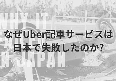 なぜUber配車サービスは日本で失敗したのか?   Coral Capital