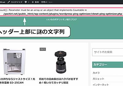 突然ブログの画面上部にWarning: count()~と表示されたときの解決法 | POCHIRI.net