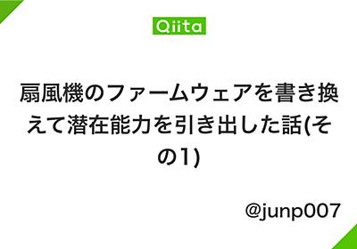 扇風機のファームウェアを書き換えて潜在能力を引き出した話(その1) - Qiita