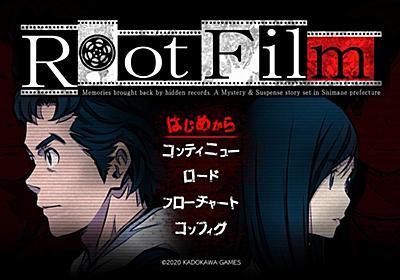 求めていたご当地ミステリーがここに!『Root Film ルートフィルム』レビュー!【PS4/Switch】 - 絶対SIMPLE主義