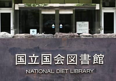 図書館、家庭配信へ始動 著作権法改正へ文化庁議論  :日本経済新聞