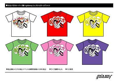 ももいろクローバーZ×galaxxxyコラボ Tシャツ発売決定!! | ももりこぶたとゆかいな仲間たちのブログ