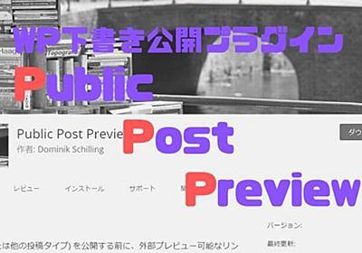 WP使うなら下書きを公開できるPublic Post Previewは必需品 | しょたすてーしょん