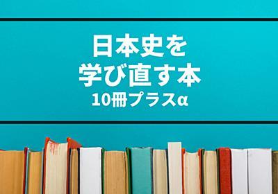 日本史の学び直しにぴったりな本、10タイトル。日本一生徒数の多い社会科講師が選んでみた(伊藤賀一) - ソレドコ