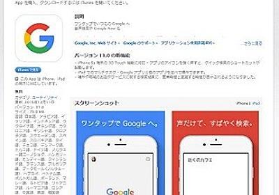 iOS向けGoogleアプリがアップデート、3D touchでクイック検索起動 | マイナビニュース