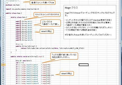 僕たちプログラマーは、プログラミングに、Excelを使います! - m2