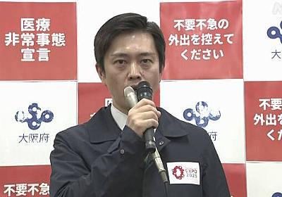 大阪府 吉村知事 抑止効果見られなければ 緊急事態宣言要請も | 新型コロナウイルス | NHKニュース
