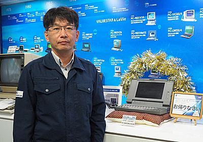 【三浦優子のIT業界通信】25年ぶりに里帰り! ゆりかもめで使われていたPC-9801がNEC PC米沢事業所へ - PC Watch