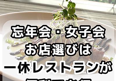 女子会ランチ・忘年会のお店選びも楽々!一休レストランは検索しやすい&お得で超便利 - さくさくの日常