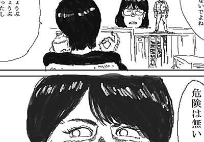 トラさんの「AKIRA好きな女」シリーズ+α - Togetter