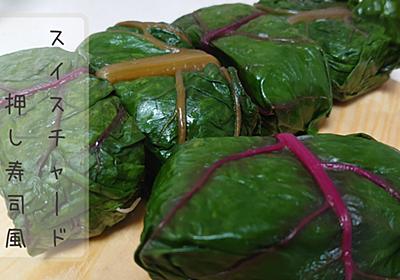 スイスチャードの押し寿司風の 作り方(レシピ) 巻いて押すだけかんたんカラフル野菜のお寿司 - おっさんZARUのズボラ飯