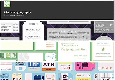 デザインの勉強にいい!タイポグラフィの素晴らしいアイデアやインスピレーションのまとめ | コリス
