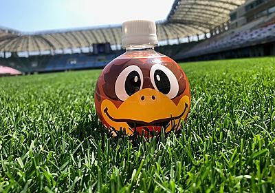 ベガルタ仙台の新商品「ベガッ太水」についてベガッ太さんがコメント「パクリ水と言われておりますが完全パクリです」  :  ドメサカブログ
