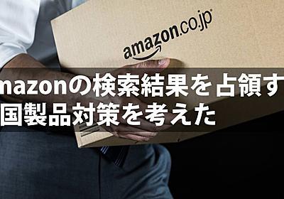 Amazonの検索結果を占領する中国製品対策を考えた(iOS、macOS、Android対応)