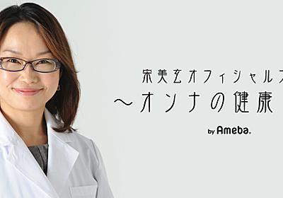 週刊誌がひどい | 宋美玄オフィシャルブログ「~オンナの健康ラボ~」Powered by Ameba