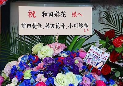全文表示 | その花束にファン「涙腺崩壊」 アンジュルム和田卒業で起きたコト : J-CASTニュース